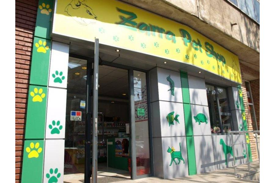 Zarra Pet Shop Bucuresti - 3/8